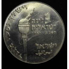 Israel 1 Lira 1961 BU CN KM#34 bright golden tn