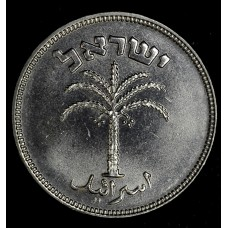 Israel 100 Pruta 1954 (t) MS63 nickel-clad-steel KM#18 brlliant