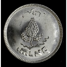 Israel 25 Pruta 1954(t) MS64 nickel-clad-steel KM#12a frosty