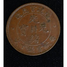 China-Fukien 10 Cash (1901-05) AU50 BN copper Y#100.1