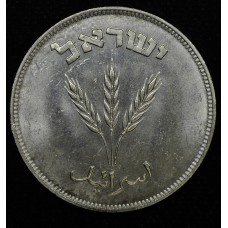 Israel 250 Pruta 1949 H UNC silver KM#15a mostly white