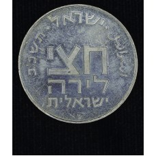 Israel 1/2 Lira 1962 Proof CN KM#31 pale yellow tones