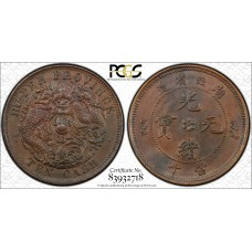 China-Hupeh 10 Cash 1902-05 AU58 PCGS copper Y#122.5