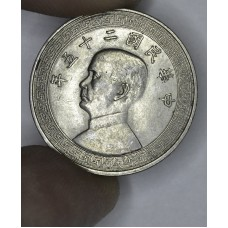 China 20 Cents 25(1936) EF45 nickel Y#350 sm scrts