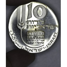 Israel 10 Lirot 1970 MS63 silver KM#55 white indep day