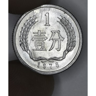 China-Peoples Republic 1 Fen 1978 UNC alum KM#1 lustrous coin