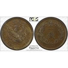 Korea 1 Chon 11 (1907) AU55 PCGS bronze KM#1137 smooth CH