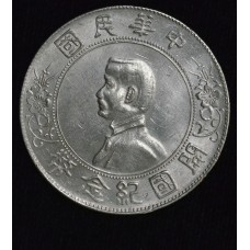 China $1 Dollar 1927 AU55 Y#318a.1 flashy white