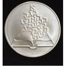 Israel 2 Sheqalim 1981 MS66 silver crown KM#112 people of book